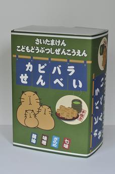 カピバラせんべい箱.jpg